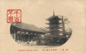 Japan Kofukuji Gojunoto Nara 03.87