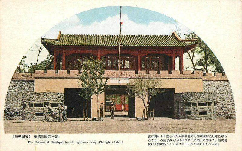 Chengde China 1920s Postcard Divisional Headquarters 60