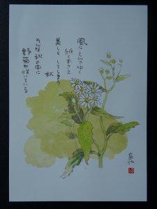 CHRYSANTHEMUM - Paintings Poems by Japanese Disabled Artist Tomihiro Hoshino PC