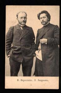 040102 VERESAEV & ANDREEV Russian WRITERS vintage PHOTO RARE