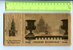 255886 USSR Vintage Set of 18 german detachable postcards