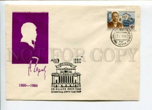 297757 USSR 1960 year writer Anton Chekhov silhouette COVER