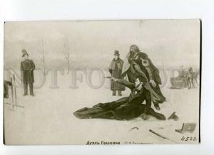 264067 Duel of Poet PUSHKIN by PIROZHKOV Vintage RUSSIA PC