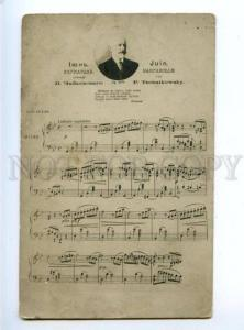 174194 TCHAIKOVSKY Rus COMPOSER Music Vintage TSENTER Charity