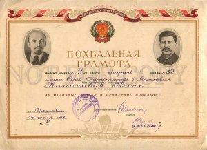 231156 Honourable mention USSR DIPLOMA 1948 year STALIN LENIN