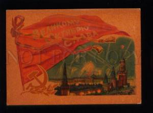 134053 1961 USSR SPACE Artist GORPENKO old postcard