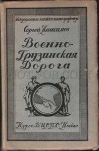 099479 1925 Caucasus Military Georgian Road Tourists Book