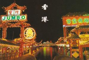 Hong Kong Aberdeen Night Scene with Floating Restaurants