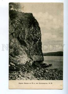 231572 RUSSIA Enisey river near Krasnoyarsk Vintage postcard