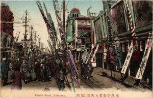 PC CPA YOKOHAMA Theatre Street JAPAN (a9301)