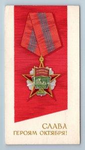 1968 GLORY OCTOBER Award Revolution Red Flag Propaganda Soviet USSR Postcard