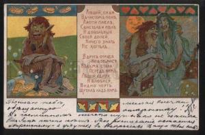 3101381 ART NOUVEAU Wood-Goblin & WITCH by YAGUZHINSKY old RUS