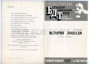 255784 USSR Tolstoy story of horse 1977 year theatre Program