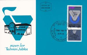 Technion Jubilee, Israel Institute of Technology, ISRAEL, PU-1973