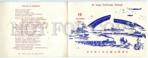 3119010 RUSSIA Steamship Orel Invitation folded card