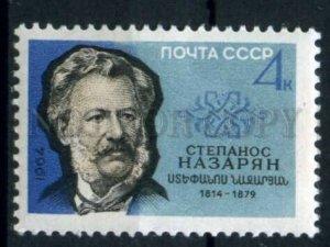 506445 USSR 1964 year Armenian literary critic Nazaryan stamp