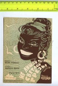 197852 Romanian Tango Do not deprive me light you folding card