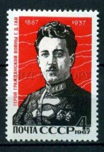 506876 USSR 1967 year Civil War Hero armenian Hayk Bzhishkyan