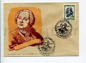 297951 USSR 1961 250 since birth polymath scientist writer Mikhail Lomonosov