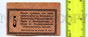 501403 RUSSIA 1917 year coupon bonds 1 rub Liberty loan