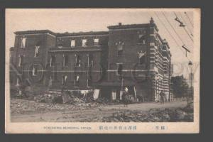090429 JAPAN Yokohama earthquake municipal office Vintage PC
