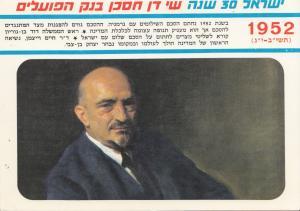 Israel, Portrait of Chaim Weizmann, first president of Israel, Postcard
