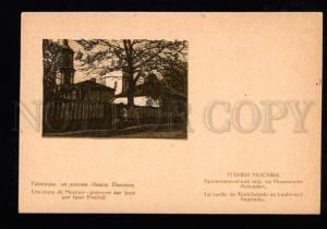 051297 MOSCOW Krechetnikov lane & Novinskiy Parkway