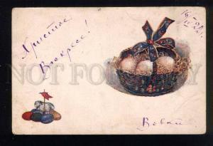 042818 RUSSIAN EASTER Eggs in Basket. Vintage Ukraine RARE PC
