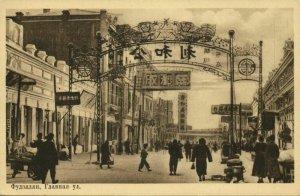 china russia, HARBIN HARHPIN, Fudzyadyan, Main Street (1910s) Postcard