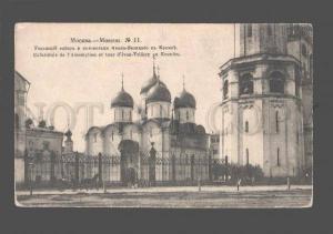 079906 Russia Moscow Uspenskiy cathedral & Ivana-Velikogo camp