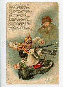 288622 WWI Anti-German PROPAGANDA Kaiser Franz Joseph NAPOLEON