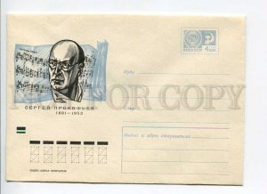 409558 USSR 1971 year Kalashnikov composer Sergei Prokofiev postal COVER