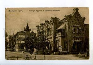 248569 Russia Zheleznovodsk breech hotel Vintage Moystlich PC