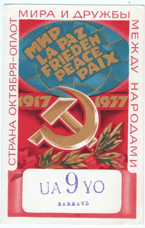 QSL, UA9YO, Barnaul, Siberia, Russia, 1978