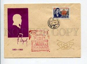 297814 USSR 1960 year writer Anton Chekhov silhouette COVER w/ perfin