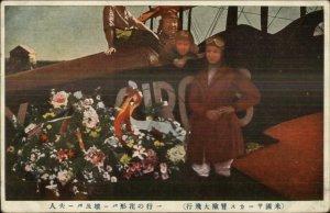 Japan Japanese - US Circus Airplane Mr. & Mrs. Barr c1920 Postcard