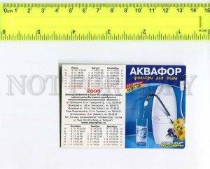 263997 ADVERTISING 2006 AQUAPHOR Water filter RUSSIA CALENDAR
