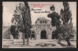 117229 Palestine Israel JERUSALEM Mosque el-Aksa Vintage PC