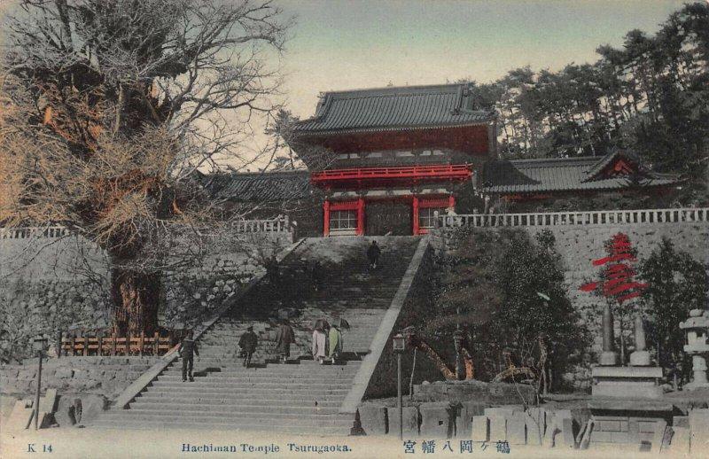 Hachiman Temple Tsurugaoka, Japan, Early Hand Colored Postcard, Unused