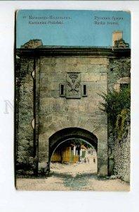 287559 Ukraine Kamenets-Podolsky w/ folded 13 views Vintage 1913 year postcard