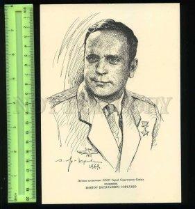 d208085 USSR SPACEMAN Gorbatko Yar-Kravchenko Old poster card