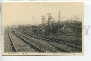438192 CHINA Oyama Pit Fushun Colliery Vintage postcard