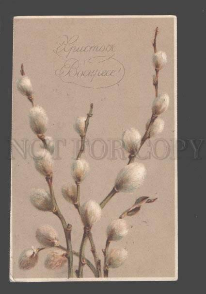 091834 EASTER Bouquet WILLOW Vintage Color Russian PC