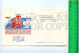 409847 1980 Arctic Antarctic Research Institute Committee Postage meter