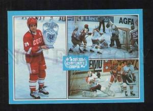 070833 ICE HOCKEY player Sergey Makarov photo PC