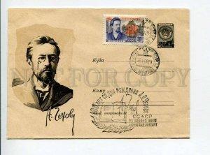 297562 USSR 1959 year Kalashnikov writer Anton Chekhov postal COVER w/ perfin