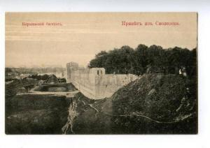 162120 Russia GREETING from SMOLENSK King's Bastion Vintage PC