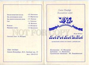 255611 RUSSIA Igor Bednykh Barabashka Tale theatre Program