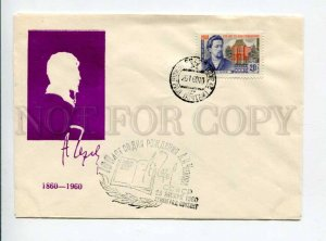 297796 USSR 1960 year writer Anton Chekhov silhouette COVER