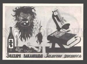 094343 USSR AVANT-GARDE Spell of sorcerer replace by Cheremnih